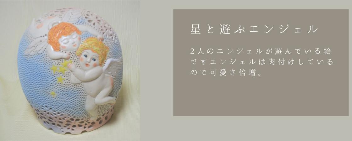 やす波窯陶器ランプシェード